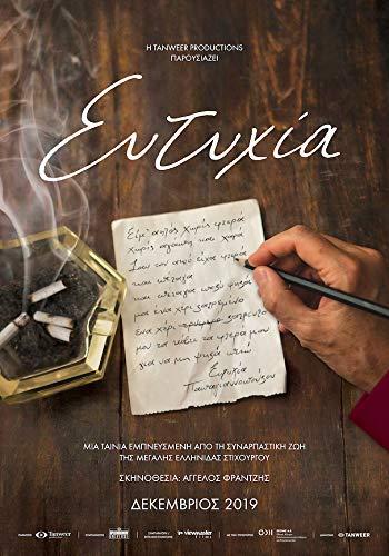 Eftyhia (2019)