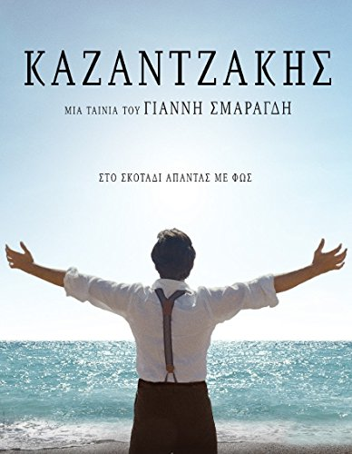 Kazantzakis (2017)