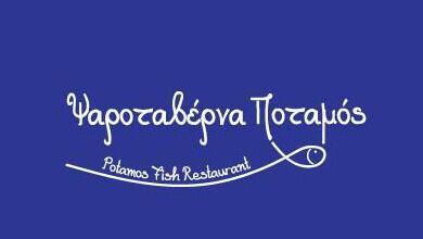 Potamos Fish Restaurant Logo