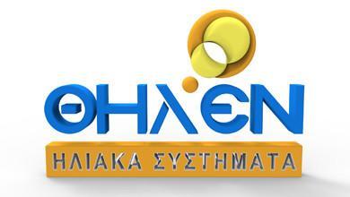 Thylen Solar Systems Logo