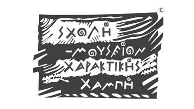Hambis Printmaking Center (Museum) Logo