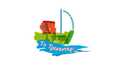 To Trechantiri Logo