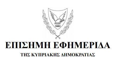 Cyprus Gazette Logo