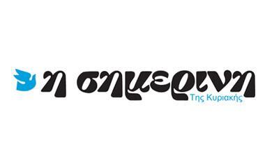 Simerini News Logo
