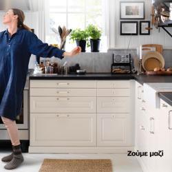 IKEA Cyprus - Classic Kitchen