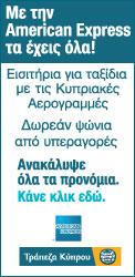 Bank Of Cyprus 15/07/2011
