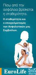 EuroLife Insurance