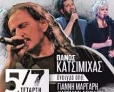 Panos Katsimihas Concert