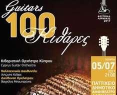 100 Guitars - Larnaka Festival 2017