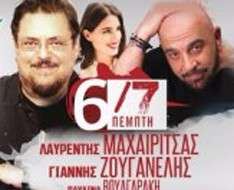 Cyprus Event: Machairitsas - Zouganelis - Voulgaraki in Concert