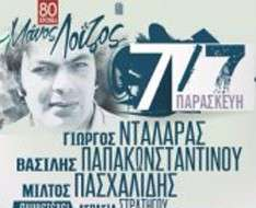 Cyprus Event: Dalaras - Papakonstantinou - Paschalidis in Concert