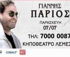 Cyprus Event: Yiannis Parios Concert (Lemesos)