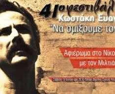 Cyprus Event: Tribute to Nikos Xilouris with Miltiadis Paschalides