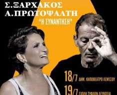 Cyprus Event: Stavros Xarchakos & Alkistis Protopsalti (Lefkosia)