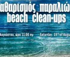 """Cyprus Event: """"Clean Up The Med"""" Campaign - Clean Lara Beach"""