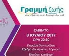 Cyprus Event: Life Line