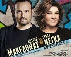 Kostas Makedonas-Giota Nega -  2Oth Amathusia Festival