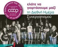 Cyprus Event: International Day of Cooperatives Concert