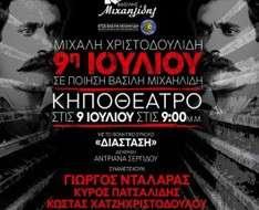 July 9th - with Giorgos Dalaras