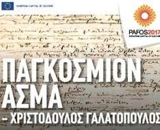 Cyprus Event: Pagkosmion Asma (Universal Song) - Pafos2017