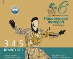 Cyprus Event: 6o Traditional Festival of Sotira Municipality