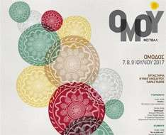 Cyprus Event: OMOY Festival in Omodos