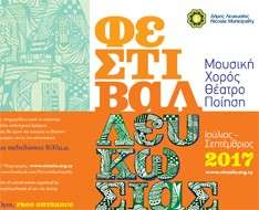 Cyprus Event: Nicosia Festival 2017