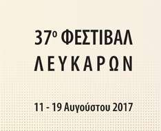 Cyprus Event: 37th Lefkara Festival