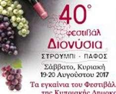 Cyprus Event: 40th Dionysia Festival