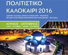 Cyprus Event: Summer Cultural Events at Paralimni - Protaras 2016