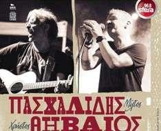 Cyprus Event: Miltos Pashalidis & Christos Thivaios for PASYKAF