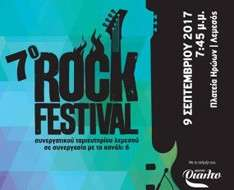 Cyprus Event: 7th Rock Festival