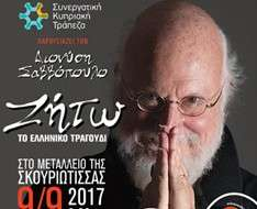 Dionysis Savvopoulos in Concert