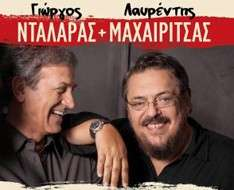 Cyprus Event: George Dalaras & Lavrentis Machairitsas (Lemesos)