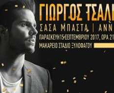 Cyprus Event: Giorgos Tsalikis in Concert
