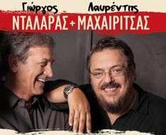 Cyprus Event: George Dalaras & Lavrentis Machairitsas (Lefkosia)