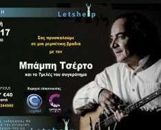 Cyprus Event: Babis Tsertos for LETSHELP