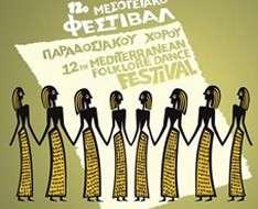 Cyprus Event: 12th Mediterranean Folklore Dance Festival