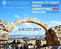 Cyprus Event: Russian Film Week in Cyprus 2017