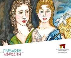 Cyprus Event: Family Sundays - Aphrodite and the Dove - 'The Paradox of Venus'