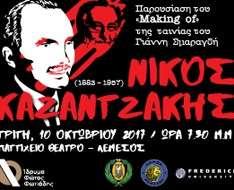 Cyprus Event: Nikos Kazantzakis