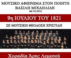 Cyprus Event: Vasilis Michaelides