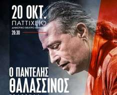 Cyprus Event: Pantelis Thalassinos (Limassol - Oct 2017 )