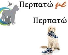 "Cyprus Event: 3rd ""Walk With Animals - Walk For Animals"" - Animal Rights Walk"