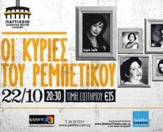 Cyprus Event: Ladies of Rembetiko