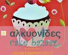 Cyprus Event: Cake bazaar & Bingo