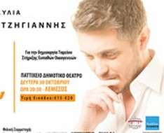 Cyprus Event: Michalis Hatzigiannis Concert (Limassol - Oct 2017 )