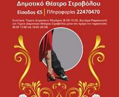 Cyprus Event: The History of Tango