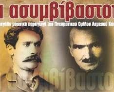 Cyprus Event: Asymvivastoi - Limassol Literary Society