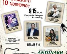 Cyprus Event: Greek Music Night at Antonakis Bar (Nicosia - Nov 2017 )